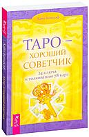 Банцхаф Х.: Таро - хороший советчик. 24 ключа к толкованию 78 карт