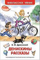 Драгунский В. Ю.: Денискины рассказы. Внеклассное чтение