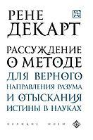Декарт Р.: Рассуждение о методе для верного направления разума и отыскания истины в науках