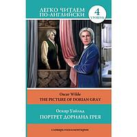 Уайльд О.: Портрет Дориана Грея = The Picture of Dorian Gray