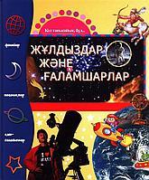Балалар энциклопедиясы: Жұлдыздар және ғаламшарлар