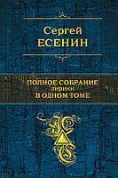 Есенин С. А.: Полное собрание лирики в одном томе