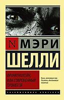 Шелли М.: Франкенштейн, или Современный Прометей (Эксклюзивная классика)