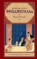 Фицджеральд Ф. С.: Великий Гэтсби (новый перевод) зарубежная классика