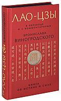 Виногродский Б. Б.: Лао-цзы. Книга об истине и силе: В переводе и с комментариями Б. Виногродского