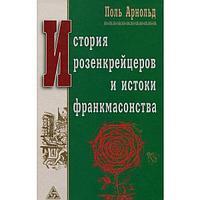 Арнольд П.: История розенкрейцеров и истоки франкмасонства