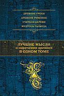Душенко К. В.: Лучшие мысли и изречения древних в одном томе