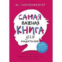 Гиппенрейтер Ю. Б.: Самая важная книга для родителей