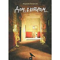 Петросян М.: Дом, в котором...