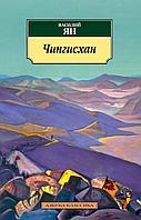 Ян В. Г.: Чингисхан