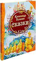 Пушкин А. С.: Сказки