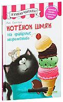 Скоттон Р.: Котенок Шмяк на фабрике мороженого