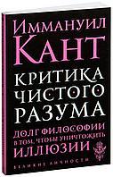 Кант И.: Критика чистого разума