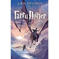 Роулинг Дж. К.: Гарри Поттер и Орден Феникса