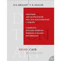 Мюллер В. К.: Полный англо-русский русско-английский словарь. 300 000 слов и выражений