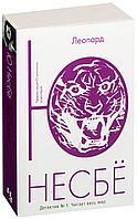 Несбё Ю: Леопард