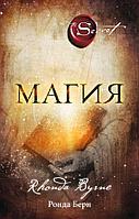 Берн Р.: Магия (новое издание)