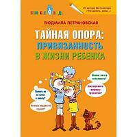 Петрановская Л.В.:Тайная опора: привязанность в жизни ребенка