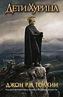 Толкин Дж. Р. Р.: Дети Хурина. Нарн и Хин Хурин
