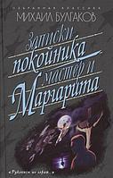 Булгаков М. А.: Записки покойника. (Театральный роман). Мастер и Маргарита