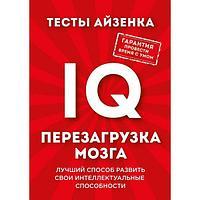 Айзенк Г. Ю.: Тесты Айзенка. IQ. Перезагрузка мозга. Лучший способ развить свои интеллектуальные способности