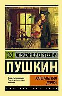 Пушкин А. С.: Капитанская дочка. Эксклюзив: Русская классика