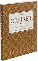 Белоусова Т. В.: Всё про этикет: полный свод правил светского и делового общения