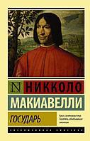 Макиавелли Н.: Государь. О военном искусстве