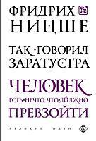 Ницше Ф. В.: Так говорил Заратустра (Великие идеи)