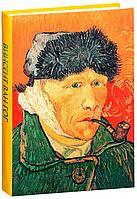 Чудова А. В.: Винсент Ван Гог