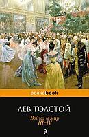 Толстой Л. Н.: Война и мир. III-IV