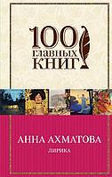 Ахматова А. А.: Лирика