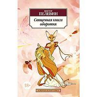 Пелевин В. О.: Священная книга оборотня (Азбука-Классика)