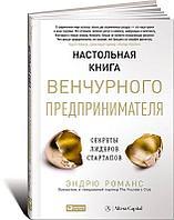Романс Э.: Настольная книга венчурного предпринимателя. Секреты лидеров стартапов