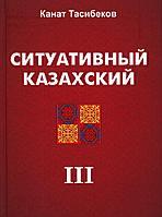 Тасибеков К.: Ситуативный казахский. Словарь.