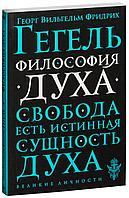 Гегель Г. В. Ф.: Философия духа. Великие личности (обложка)