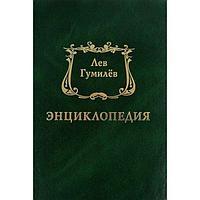Сыдыков Е.,Шанбай Т. и др.: Лев Гумилев. Энциклопедия