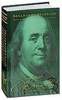 Франклин Б.: Путь к богатству. Автобиография (оформление2)