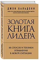 Бальдони Дж.: Золотая книга лидера. 101 способ и техники управления в любой ситуации