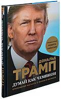 Трамп Д., МакИвер М.: Думай как чемпион. Откровения магната о жизни и бизнесе (нов. оф)