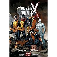 Бендис Б. М., Иммонен С.: Новые Люди Икс. Том 1. Первые Люди Икс