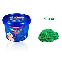 Песок космический Зелёный 0,5 кг