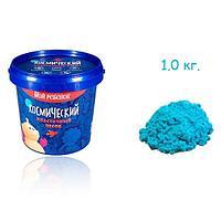 Песок космический Голубой 1 кг