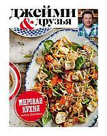 Оливер Дж.: Выбор Джейми. Мировая кухня