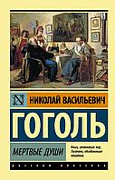 Гоголь Н. В.: Мертвые души (Русская классика)