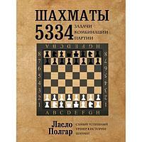 Полгар Л.: Шахматы. 5334 задачи, комбинации и партии