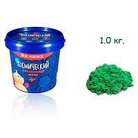 Песок космический Зеленый 1 кг