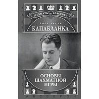 Калиниченко Н. М.: Хосе Рауль Капабланка. Основы шахматной игры