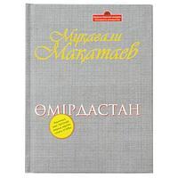 Мақатаев М.: Өмір дастан