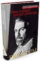 Довлатов С.: Блеск и нищета русской литературы